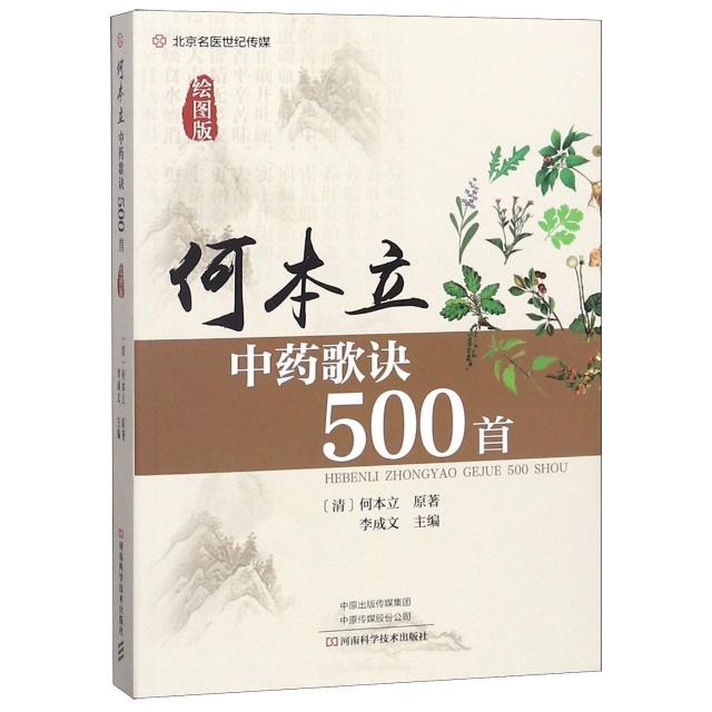 何本立中藥歌訣500首(繪圖版)