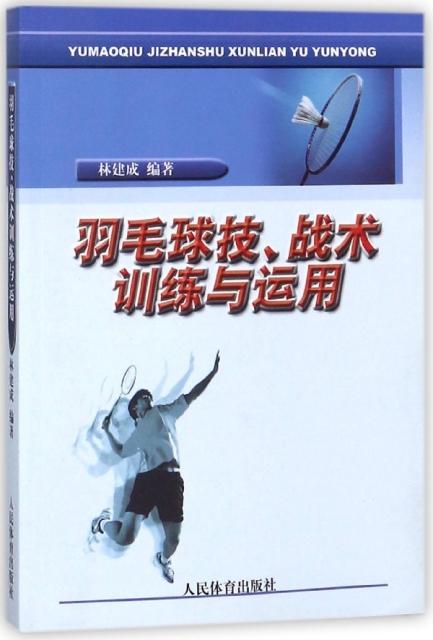 羽毛球技戰術訓練與運用