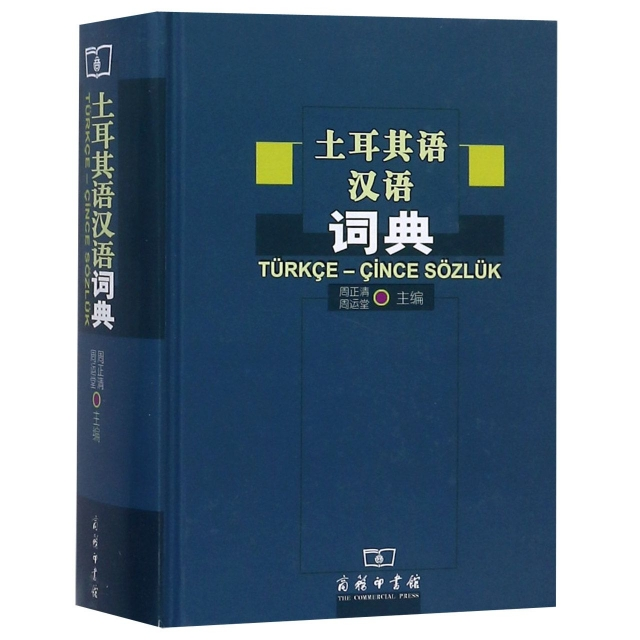 土耳其語漢語詞典(精)
