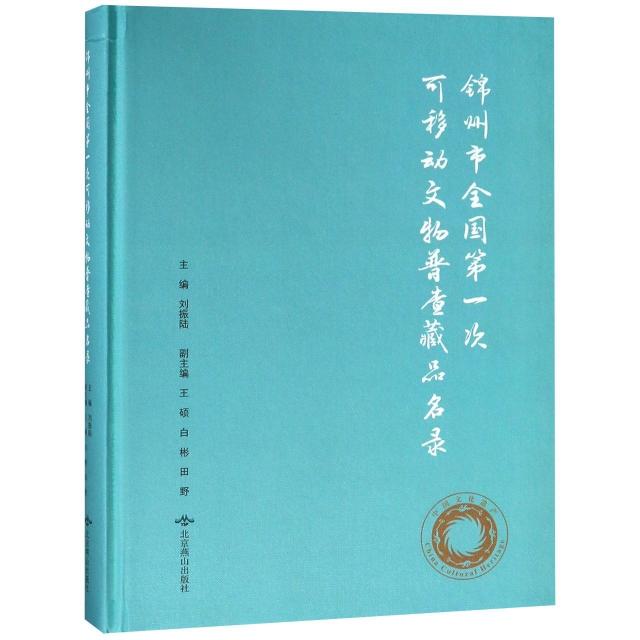錦州市全國第一次可移動文物普查藏品名錄(精)