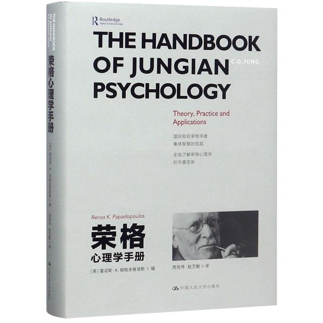 榮格心理學手冊(精)