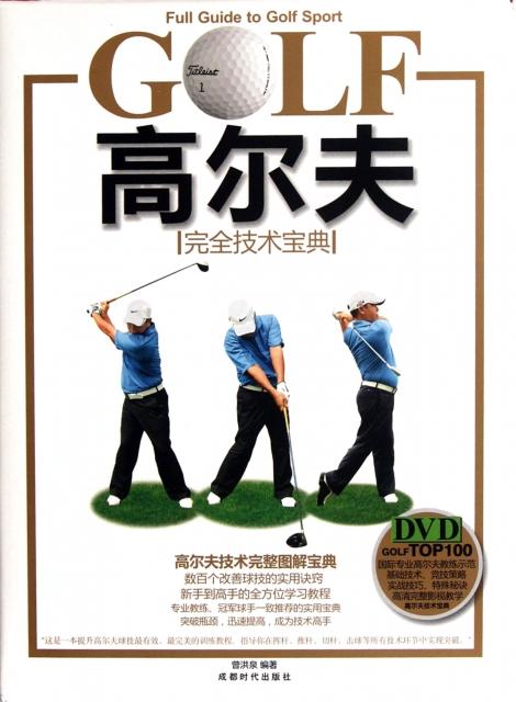 高爾夫完全技術寶典(附光盤)