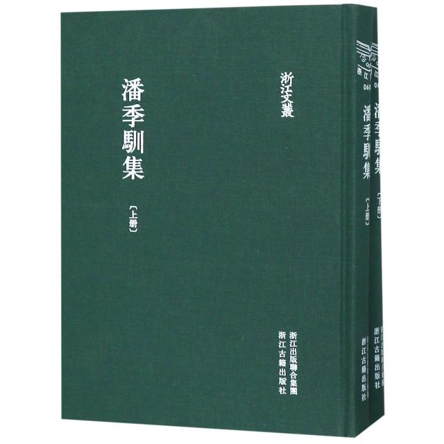 潘季馴集(上下)(精)/浙江文叢