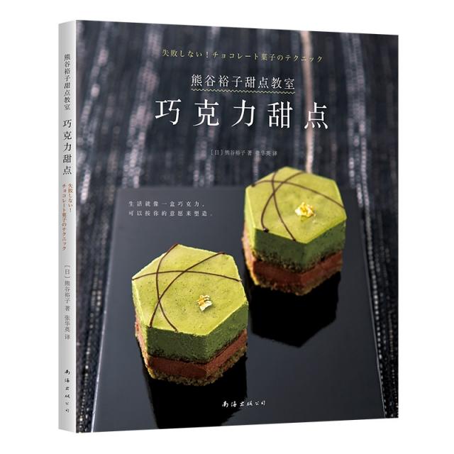 熊谷裕子甜点教室:巧