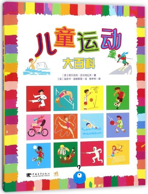 兒童運動大百科