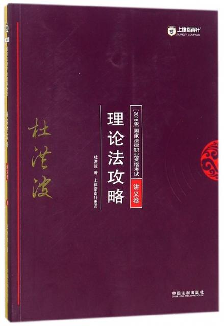 理論法攻略(講義卷2018版國家法律職業資格考試)