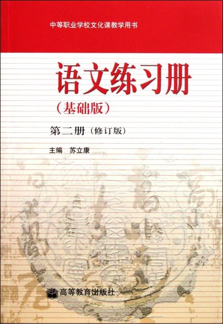 語文練習冊(附光盤基