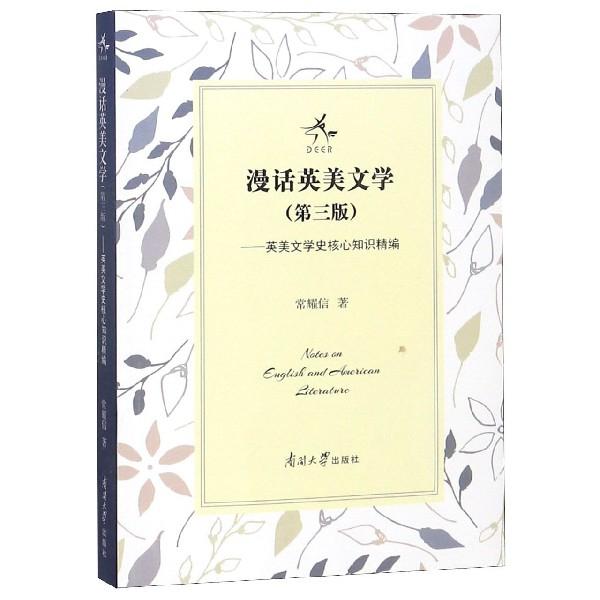 漫話英美文學--英美文學史核心知識精編(第3版)
