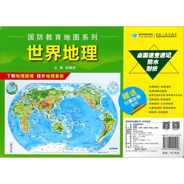 世界地理/國防教育地圖繫列