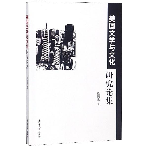美國文學與文化研究論集
