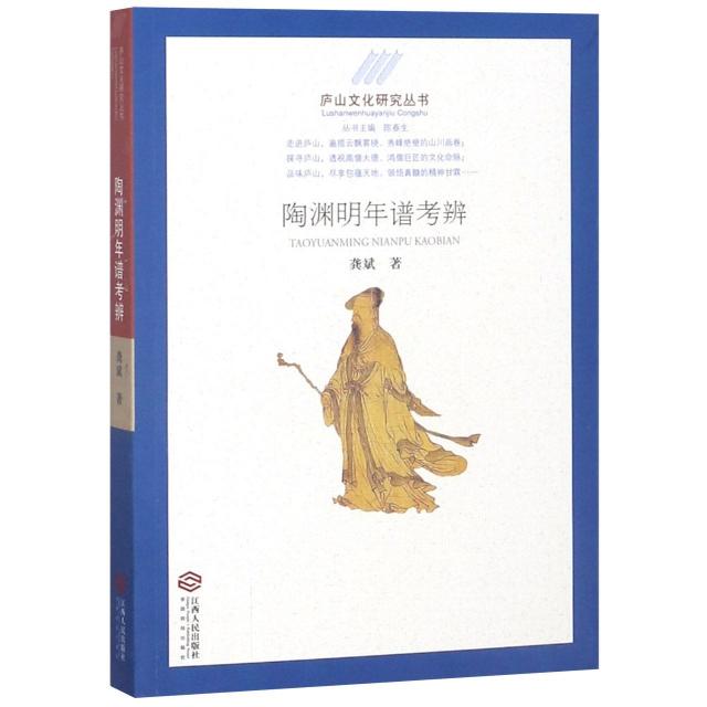 陶淵明年譜考辨/廬山文化研究叢書