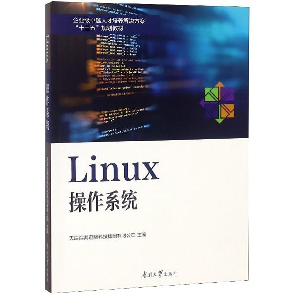 Linux操作系统(