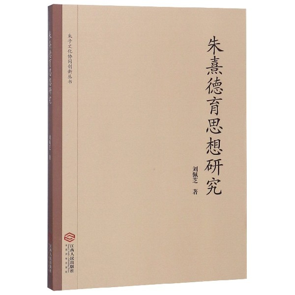 朱熹德育思想研究/朱子文化協同創新叢書