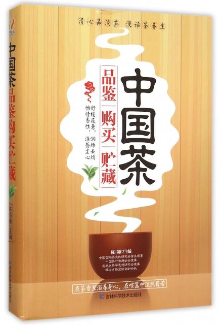 中國茶品鋻購買貯藏