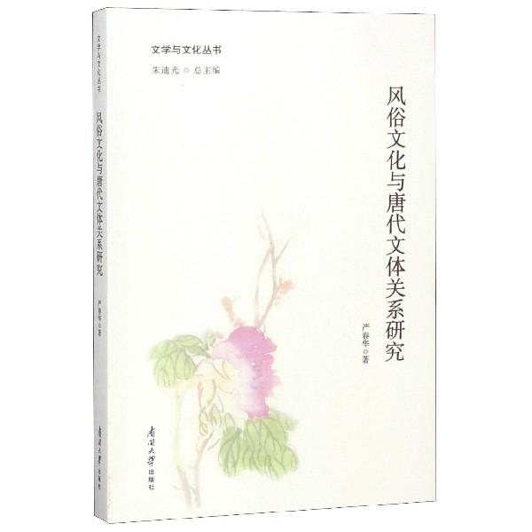 風俗文化與唐代文體關繫研究/文學與文化叢書
