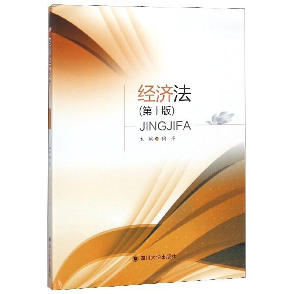 經濟法(第10版)