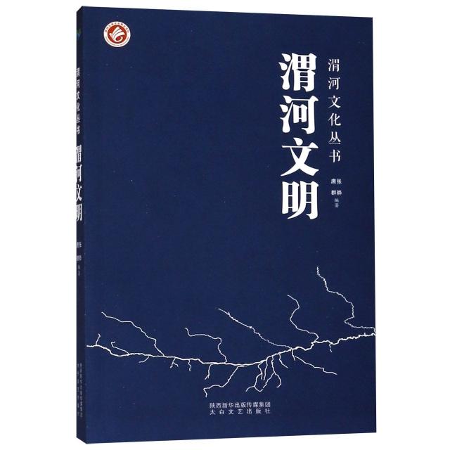 渭河文明/渭河文化叢書