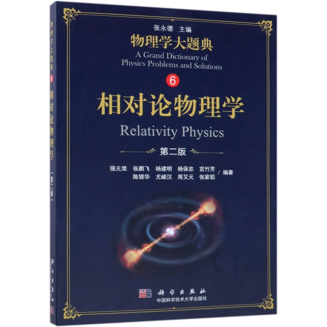 相對論物理學(第2版)/物理學大題典