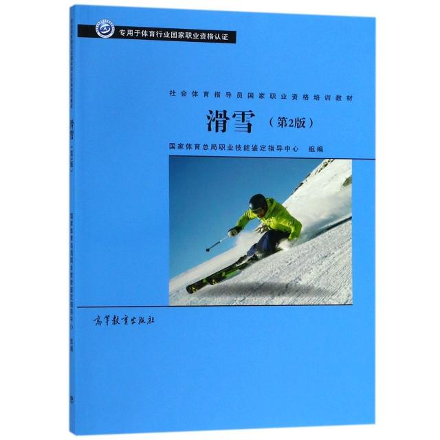滑雪(第2版社會體育指導員國家職業資格培訓教材)
