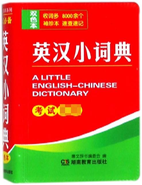 英漢小詞典(雙色本)