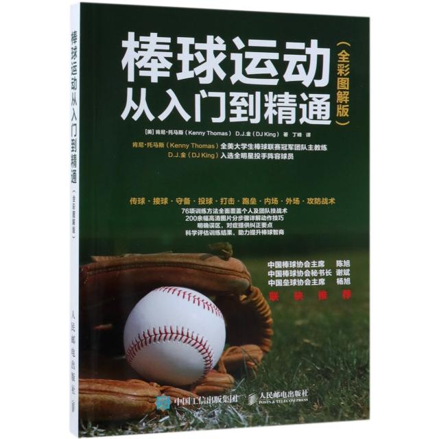 棒球運動從入門到精通(全彩圖解版)