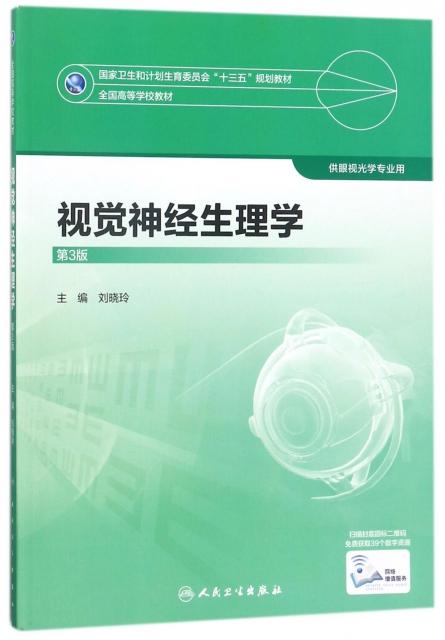 視覺神經生理學(供眼視光學專業用第3版全國高等學校教材)