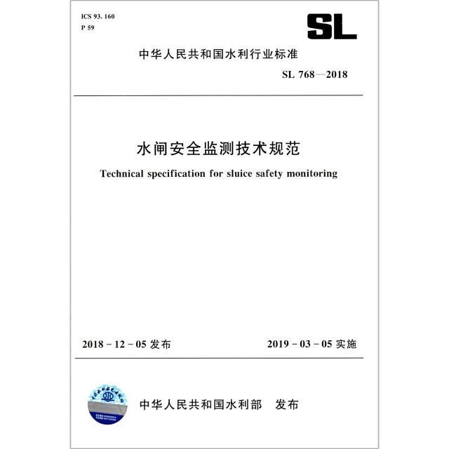 水閘安全監測技術規範(SL768-2018)/中華人民共和國水利行業標準
