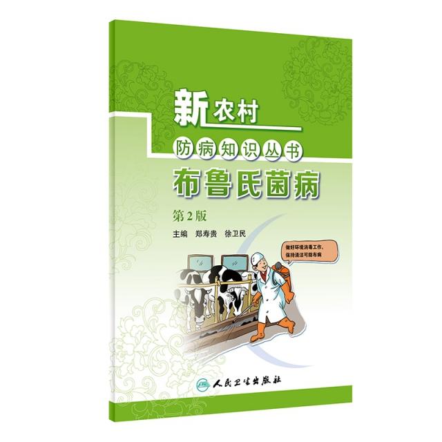 新農村防病知識叢書——布魯氏菌病(第2版)