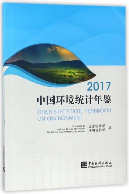中國環境統計年鋻(2017)