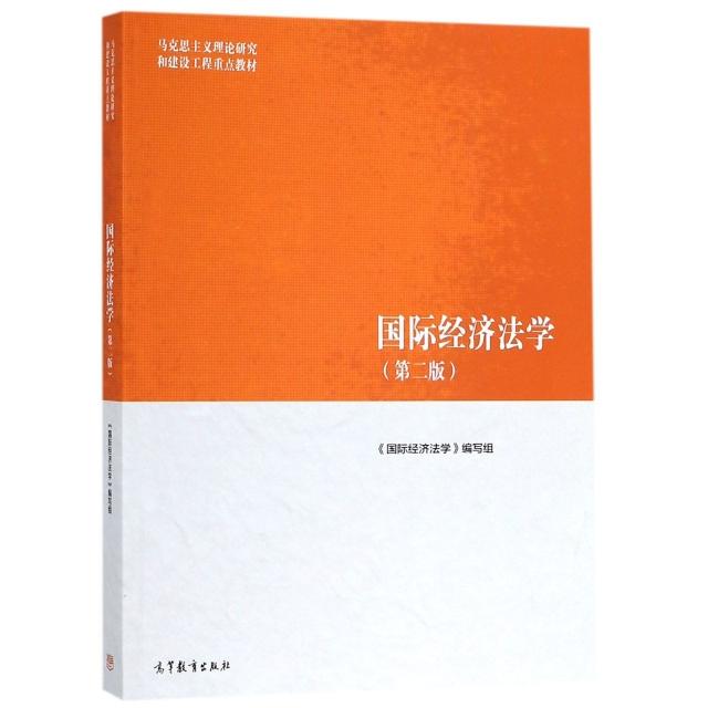 國際經濟法(第2版馬克思主義理論研究和建設工程重點教材)