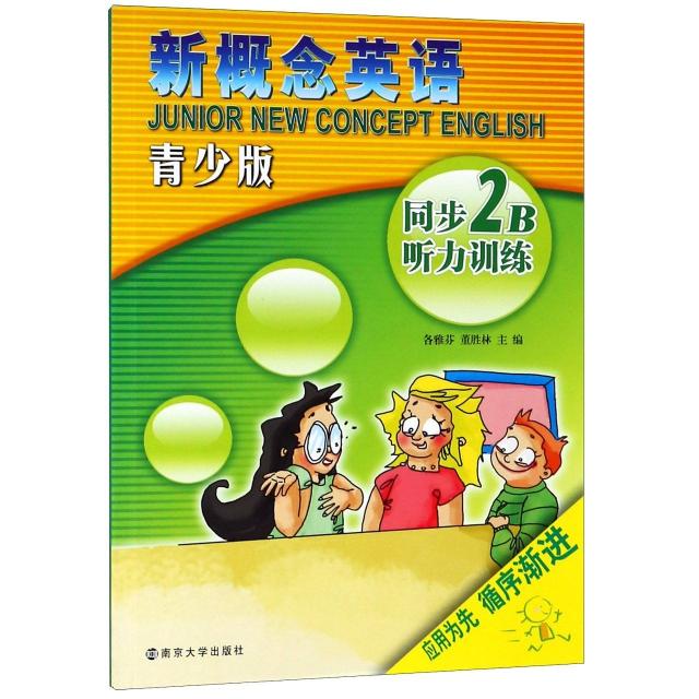 新概念英語(青少版同步2B聽力訓練)