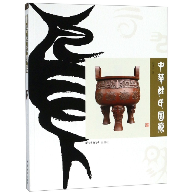 中華姓氏圖騰