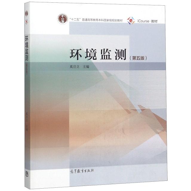 環境監測(第5版iCourse教材十二五普通高等教育本科國家級規劃教材)