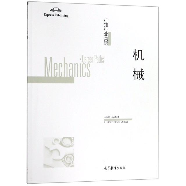 機械/行知行業英語