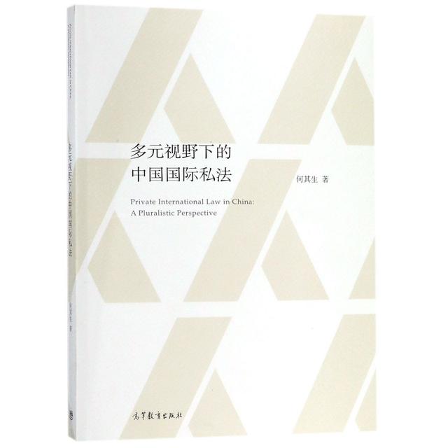 多元視野下的中國國際私法