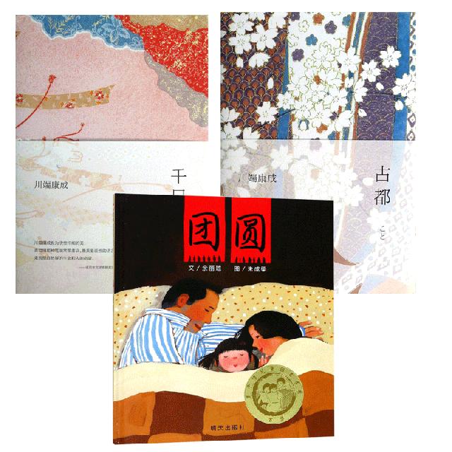 千隻鶴(精)&古都(精)&團圓(精) 共3冊