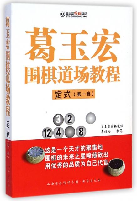 葛玉宏圍棋道場教程(