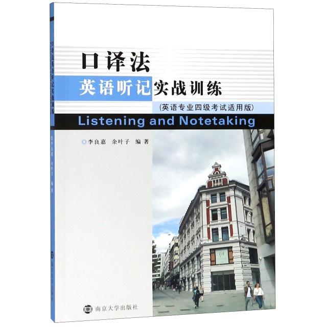 口譯法英語聽記實戰訓練(英語專業四級考試適用版)