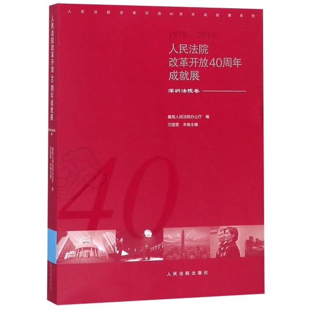 人民法院改革開放40周年成就展(深圳法院卷1978-2018)/人民法院改革開放40周年成就展繫