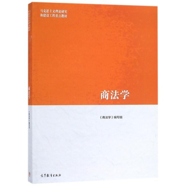 商法學(馬克思主義理論研究和建設工程重點教材)