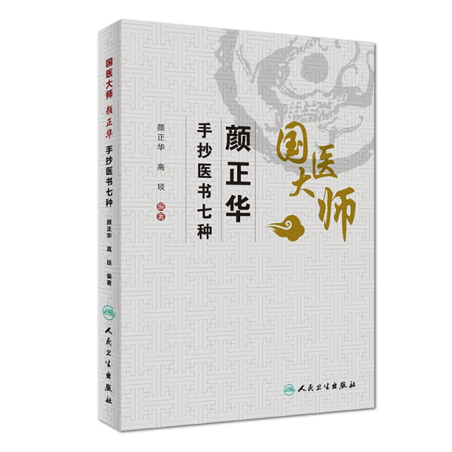 國醫大師顏正華手抄醫書七種(包銷1000)