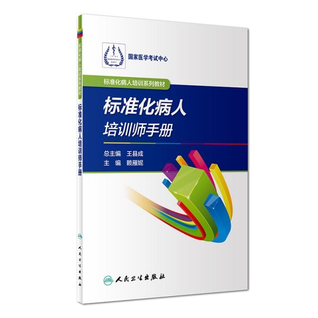 標準化病人培訓繫列教材——標準化病人培訓師手冊