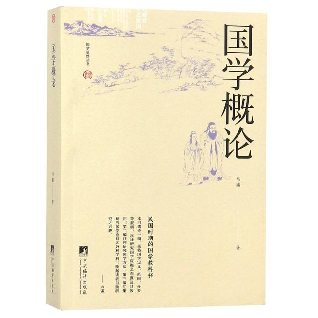 國學概論/國學語絲叢書