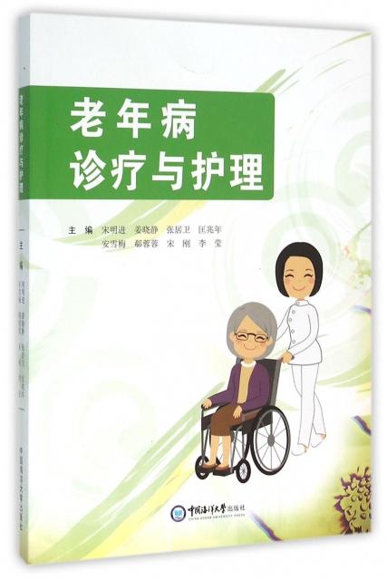 老年病診療與護理