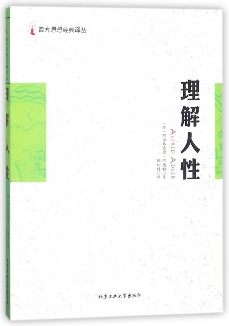 理解人性/西方思想經典譯叢