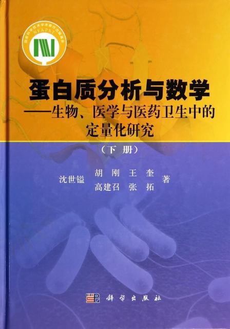 蛋白質分析與數學--生物醫學與醫藥衛生中的定量化研究(附光盤下)(精)