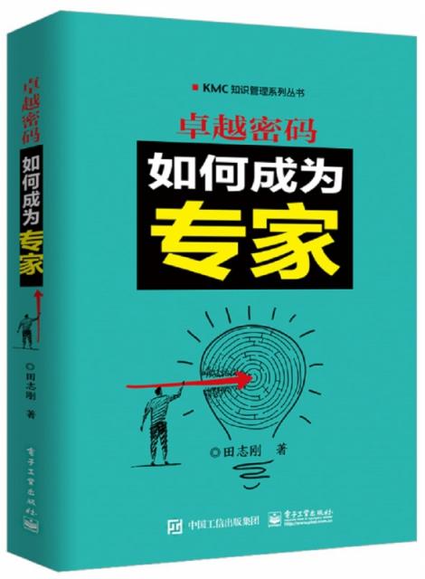 卓越密碼(如何成為專家)/KMC知識管理繫列叢書