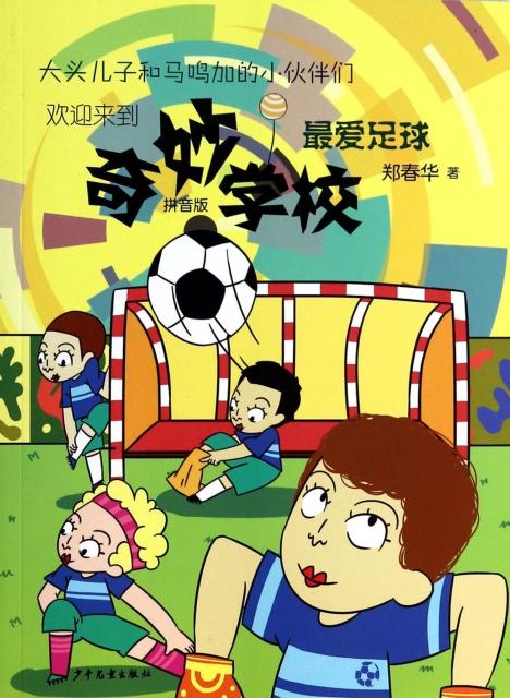 最愛足球(拼音版)/奇妙學校