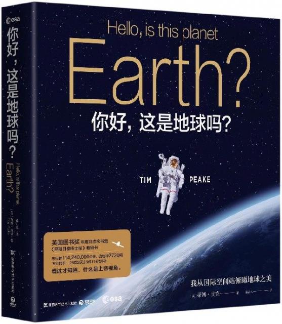 你好這是地球嗎(精)