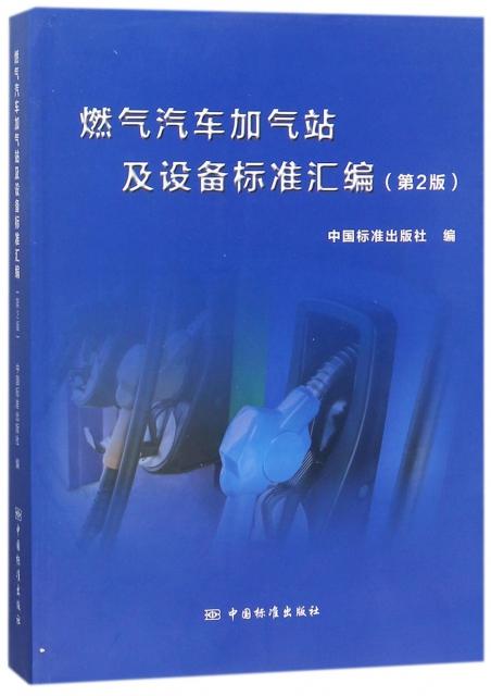 燃氣汽車加氣站及設備標準彙編(第2版)